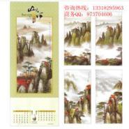中山2011台历挂历图片