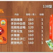 供应来伊份食品公司,来伊份食品,上海来伊份食品公司,来伊份干炒货