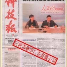 《四川科技报》广告四川广告科技报广告养殖广告农药化肥种子广告四川