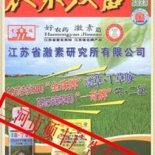 《农家致富》广告江苏广告农刊广告农药化肥种子广告养殖广告农家致富