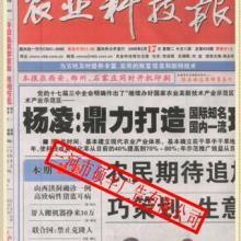 《农业科技报》广告农业广告农药化肥种子广告养殖广告陕西广告农业科