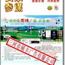 《农家参谋》广告部农药化肥种子农机园林工具广告服务农家参谋广告部