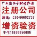 代办广州公司增资增资图片