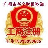 供应【广州天河工商年检、天河营业执照年检、天河工商年检代办】
