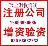 广州天河区增资垫资公司注册服务广图片