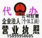 供应广州代办营业执照公司、广州工商年检代办公司
