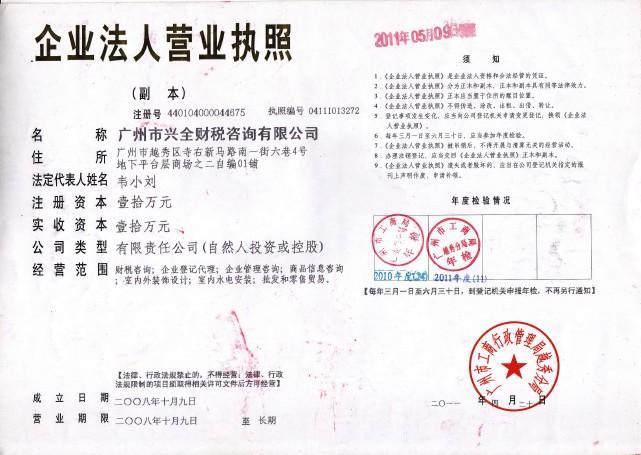 广州市兴全财税咨询有限公司