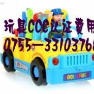 浙江玩具3C认证要求图片