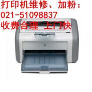 供应上海普陀打印机维修加粉-普陀1025打印机加粉指定中心