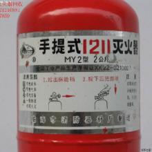 供应1211灭火剂价格