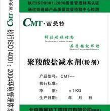 聚羧酸高效减水剂