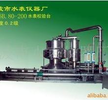 供应水表检定装置