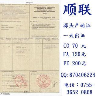 正规代理一般产地证CO/东盟证FE/普惠制FA