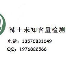 湖北稀土检测宜昌矿石金属含量分析找邹S13570831049湖北批发