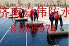 嘉伟专业防水公司济南最好的防水