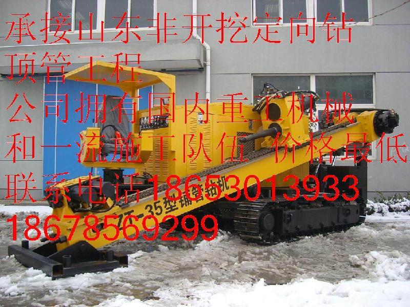 山东菏泽速通非开挖顶管定向钻工程公司