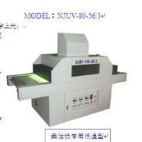 供应丹阳拼木地板UV固化机UV光固机生产厂家
