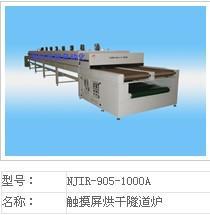 供应江苏电容屏厂家配套丝印烘干设备-供应商-直销电话-价格