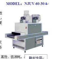 供应丹阳鞋材专用UV机UV光固机UV固化机生产厂家-供应商