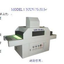 供应常州无锡线路板专用UV机UV炉UV光固机生产厂-价格-报价常