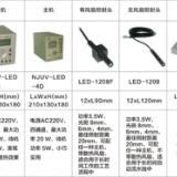 供应LED点光源uv机生产厂家-供应商-制造商-制造公司