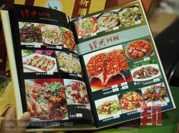 菜谱设计制作图片_东莞市东城启邦广告产品图片