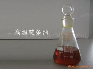 高温链条油,链条油,耐高温链条油,回流焊高温链条油高温链条油链条