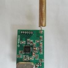 供应CC1101无线模块无线数据模批发