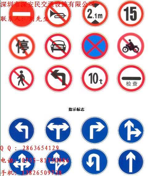 <font color=red>交通标志</font>牌_<font color=red>交通标志</font>牌供货商_供应<font color=red>交通标志</font>