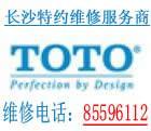 供应toto长沙维修中心,马桶,水龙头,感应小便器漏水,不出水等故障图片