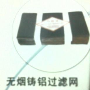无烟环保铝水过滤网图片