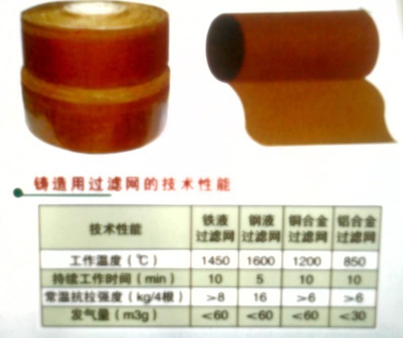 供应铝缸体缸盖铸造专用过滤网