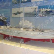 辽宁号航空母舰模型厂家 辽宁号模型制作 辽宁号模型价格 辽宁号