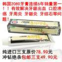 韩国日用品2080牙膏-东医生金图片