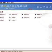 供应江西各类收银管理软件系统