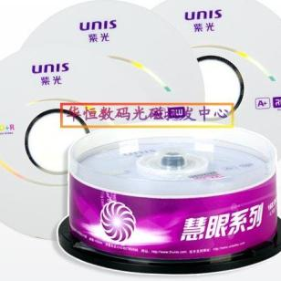 华恒数码紫光光盘批发图片