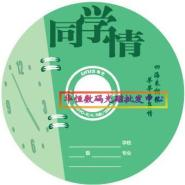 紫光同学情DVD光盘批发图片