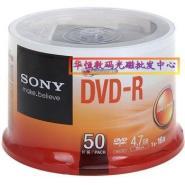 索尼DVD-R光盘图片