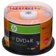 华恒数码HPDVD+R光盘批发图片