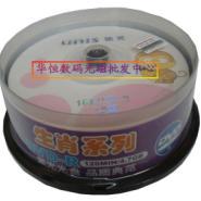 陕西紫光生肖DVD光盘批发图片