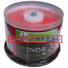 供应HPDVD光盘供应