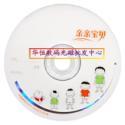 紫光CD刻录光盘陕西批发图片