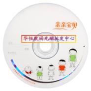 华恒数码紫光亲亲宝贝DVD光盘批发图片