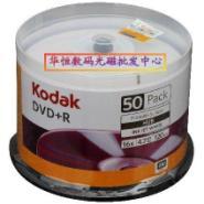 西安柯达可打印DVD光盘刻录图片