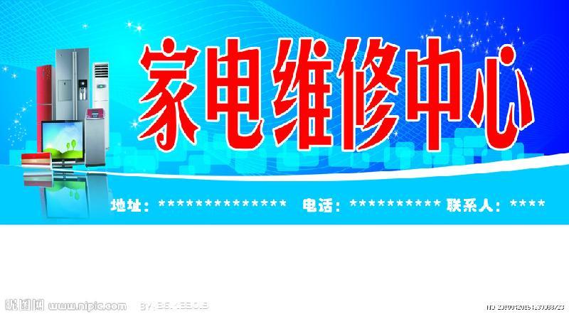 唐山修理液晶电视图片/唐山修理液晶电视样板图 (2)