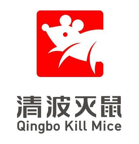 武汉清波消杀灭鼠咨询服务有限公司合肥分公司