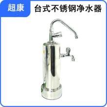 供应台式不锈钢净水器