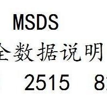 供应广州胶粘剂MSDS报告批发