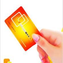 供应智能卡制作-智能卡印刷-智能卡工厂-深圳智能卡生产厂家批发
