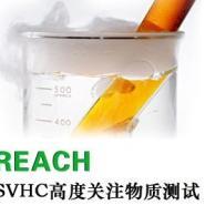 东莞REACH检测图片